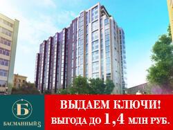 Клубный дом премиум-класса «Басманный 5» Только в августе выгода до 1,4 млн